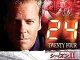 24 -TWENTY FOUR- シーズン2 (吹替版)