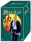 燃えよ!カンフー〈セカンド・シーズン〉 コレクターズ・ボックス[DVD]