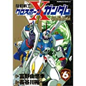 機動戦士クロスボーン・ガンダム (6) (角川コミックス・エース)
