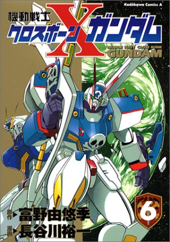 機動戦士クロスボーン・ガンダム (6) (角川コミックス・エース)の詳細を見る