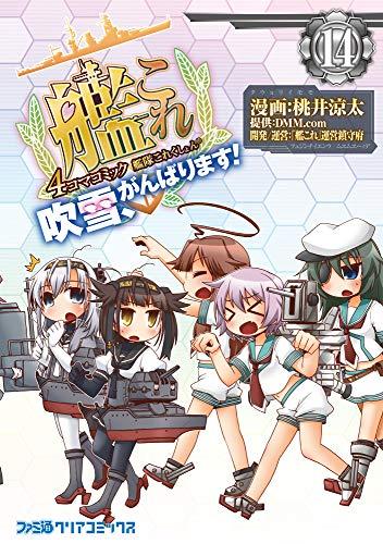 艦隊これくしょん -艦これ- 4コマコミック 吹雪、がんばります!14 (ファミ通クリアコミックス)