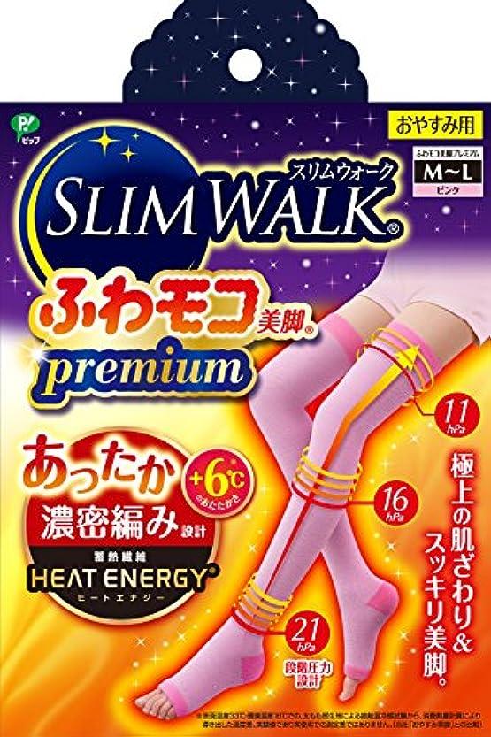 集中タンパク質巨大スリムウォーク (SLIM WALK) ふわモコ美脚プレミアム M~Lサイズ ピンク 着圧 ソックス
