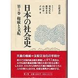 日本の社会史〈第3巻〉権威と支配