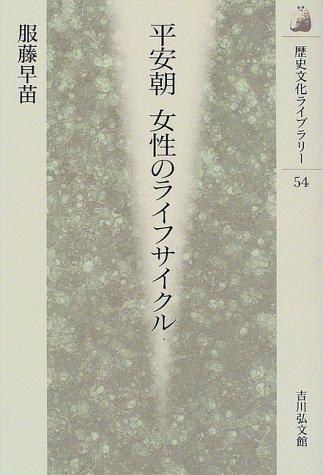 平安朝 女性のライフサイクル (歴史文化ライブラリー)の詳細を見る