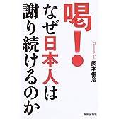 なぜ日本人は謝り続けるのか