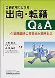 労務管理における出向・転籍Q&A―企業再編時の留意点と実務対応
