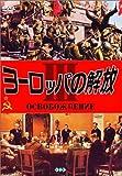 ヨーロッパの解放III オーデル河大突破作戦 ベルリン大攻防戦 [DVD]