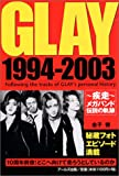 GLAY 1994‐2003―疾走‐メガバンド伝説の軌跡 (RECO BOOKS)