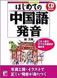 はじめての中国語発音 (アスカカルチャー)