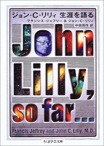 ジョン・C・リリィ 生涯を語る (ちくま学芸文庫)