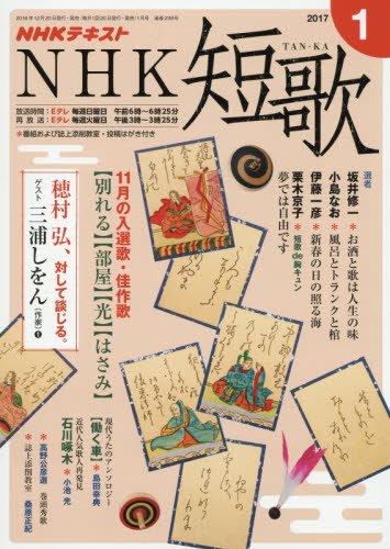NHK 短歌 2017年1月号 [雑誌] (NHKテキスト)の詳細を見る