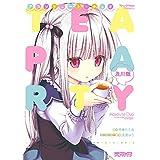 アブソリュート・デュオ TEA PARTY (MFコミックス アライブシリーズ)