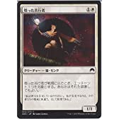 マジック・ザ・ギャザリング 悟った苦行者 / マジック・オリジン(日本語版)シングルカード ORI-012-C