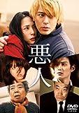 悪人 スタンダード・エディション[DVD]
