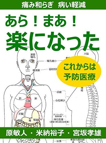 あら!まあ!楽になった 痛み和らぎ 病い軽減 これからは予防医療 (EPUBJapan) 発売日