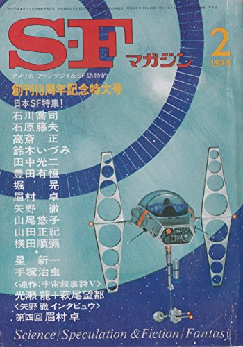 S-Fマガジン 1978年02月号 (通巻231号)