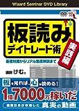 DVD 板読みデイトレード術 【実践編】 基礎知識からリアル動画解説まで ()