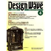 Design Wave MAGAZINE (デザイン ウェーブ マガジン) 2008年 04月号 [雑誌]