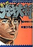 男一匹ガキ大将 (7) (ジャンプ・コミックスデラックス)