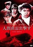 人間魚雷出撃す[DVD]
