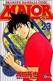 Major―Dramatic baseball comic (23) (少年サンデーコミックス)