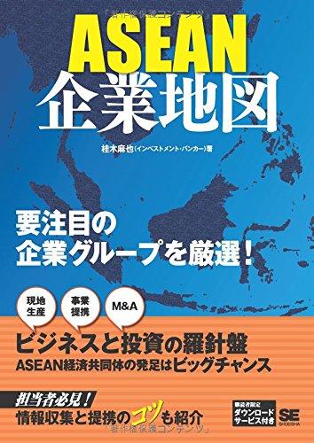 ASEAN企業地図の詳細を見る