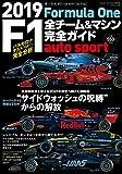 2019 F1全チーム&マシン完全ガイド (auto sport 特別編集)