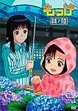 もっけ 其ノ陸 [DVD]