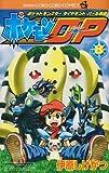 ポケモンDP 8 (てんとう虫コロコロコミックス)