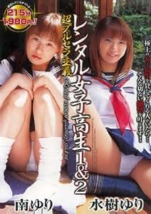レンタル女子高生1&2 [DVD]