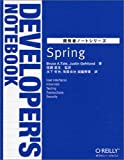 Spring (開発者ノートシリーズ)