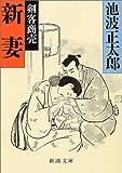 剣客商売〈6〉新妻 (新潮文庫)