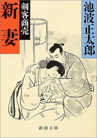 剣客商売〈6〉新妻 (新潮文庫)の詳細を見る