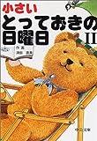 小さいとっておきの日曜日〈2〉 (中公文庫)