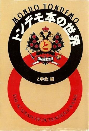 トンデモ本の世界 (宝島社文庫)の詳細を見る