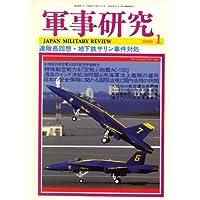 軍事研究 2008年 01月号 [雑誌]