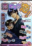 恋だろ!?恋! 15 (光彩コミックス)