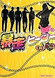 暴走ヒーロー (2) (魔法のiらんど文庫)