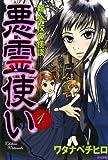 悪霊使い 新・学校の怪談 (1) (ぶんか社コミックス)