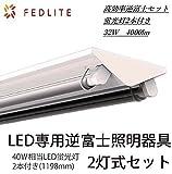 【FEDLITE】LED専用逆富士照明器具2灯式セット 40W相当LED蛍光灯2本付きセット(1198mm)4000LM 昼白色5500K LED蛍光灯32W 逆富士 40w型 2灯 PL保険付き メーカー1年保証