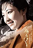 「川島雄三生誕100周年」&「芦川いづみデビュー65周年」記念シリーズ 祈るひと[DVD]