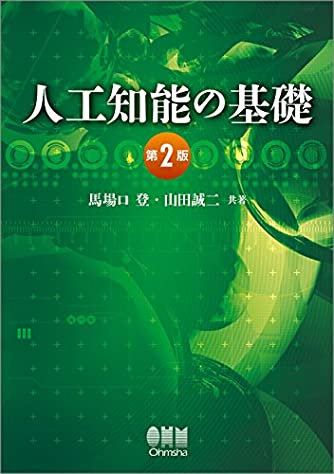 人工知能の基礎(第2版)