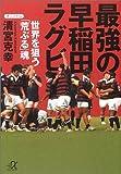 最強の早稲田ラグビー―世界を狙う「荒ぶる」魂 (講談社プラスアルファ文庫)