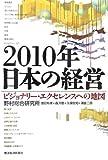 2010年日本の経営―ビジョナリー・エクセレンスへの地図 (未来創発2010)