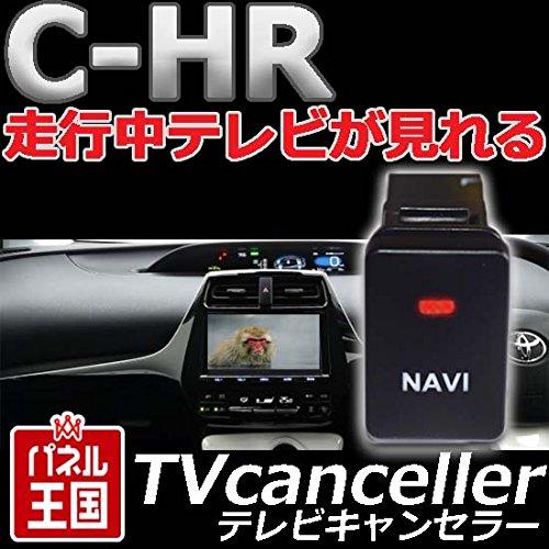 【トヨタ C-HR】NSZT-Y66T/NSZT-W66T/NSCD-W66 ディーラーオプションナビ用テレビ・ナビキャンセラー走...
