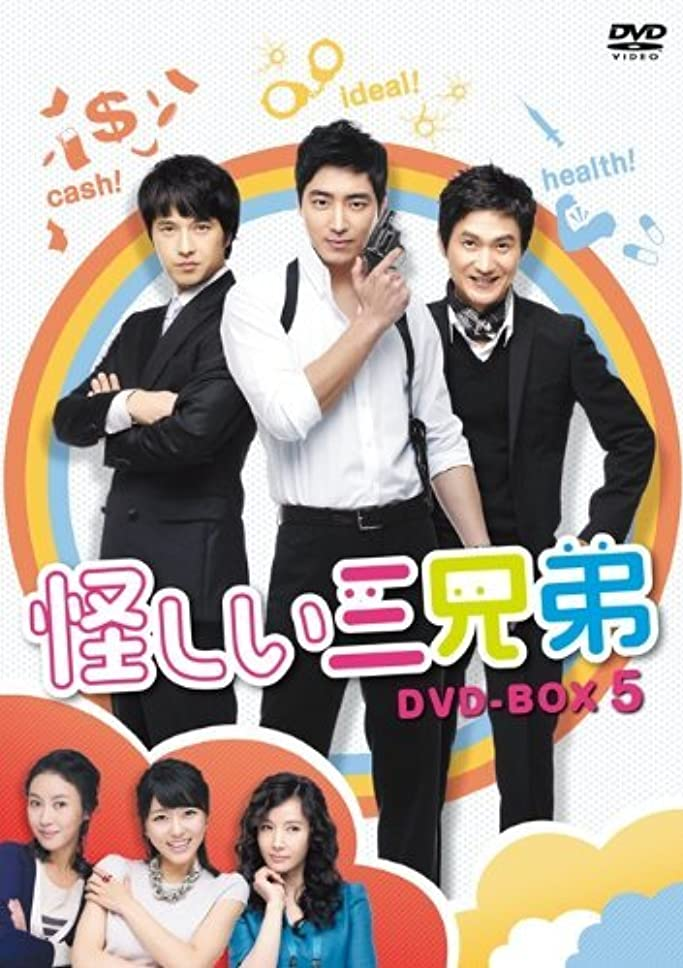 ハードお香どこでも怪しい三兄弟 DVD-BOX1-7+特典映像 35枚組み(完全版)