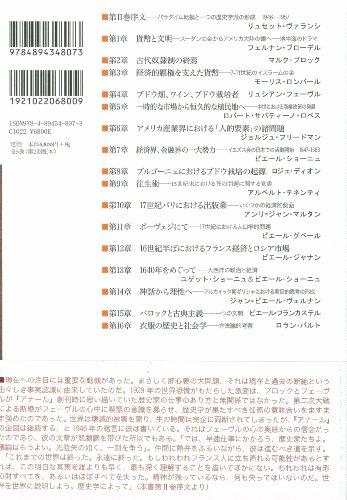 叢書『アナール 1929-2010 歴史の対象と方法』 2 〔1946-1957〕