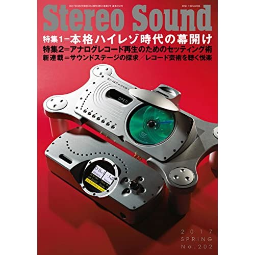 季刊ステレオサウンド No.202