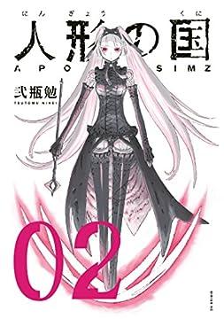 人形の国(2) (シリウスコミックス)