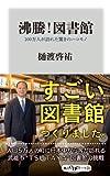 沸騰!図書館 100万人が訪れた驚きのハコモノ (角川oneテーマ21)